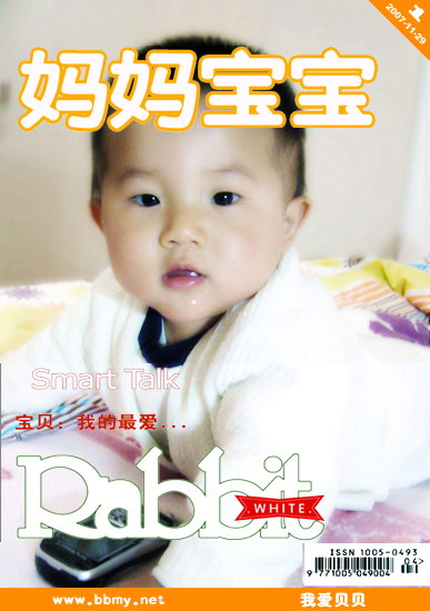 查看金东浩小贝生活杂志创刊照片