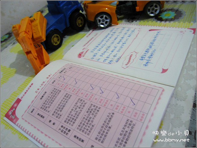 查看金东浩幼儿园成长记录册照片