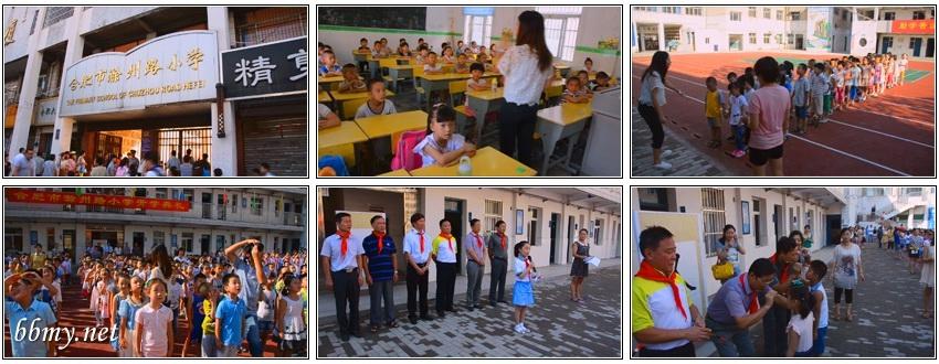 查看金东浩东东在滁州路小学开学典礼照片